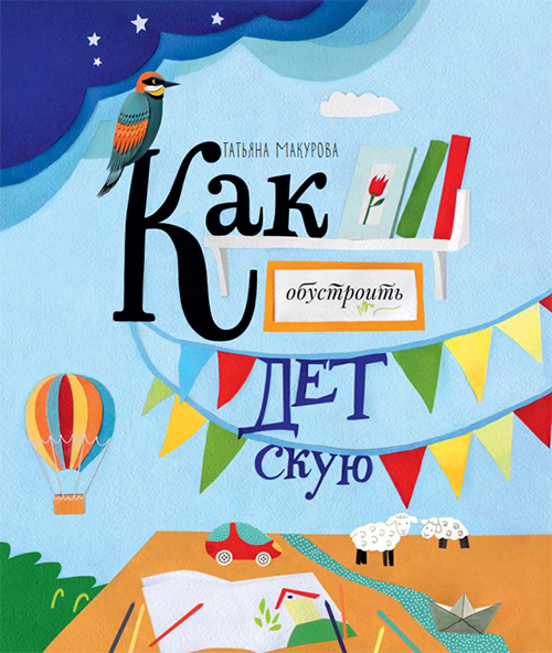 makyrova_kak_obystroit_detskuy
